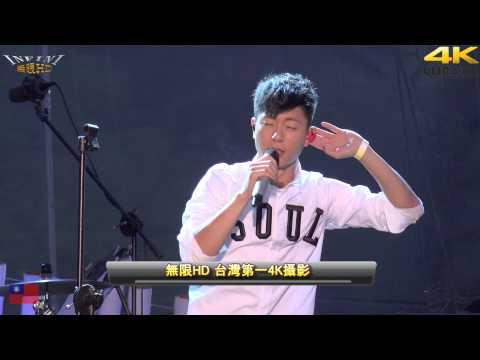 韋禮安 7 慢慢等(4K 2160p)@2014 簡單生活節[無限HD]