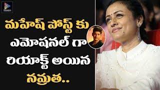 Wedding Anniversary Day: Mahesh Babu-Namratha Emotional Po..