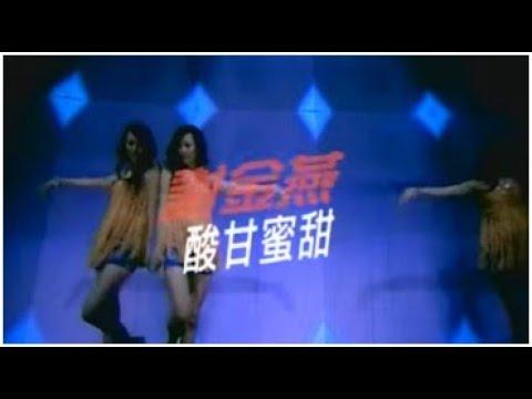 謝金燕「酸甘蜜甜」官方MV