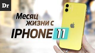 МЕСЯЦ с iPhone 11: Обзор   Стоит ли того?
