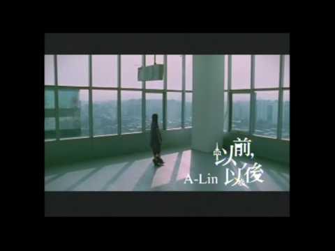 [官方MV]A-Lin以前,以後完整版MV