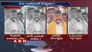 Titli: Chandrababu slams Modi, KCR-KTR, Jagan-Pawan..