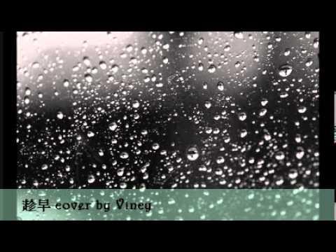 張惠妹 - 趁早 cover by Vincy