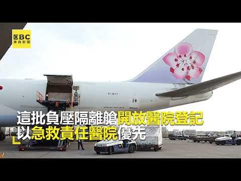 台灣需要先給你們!日暖讓首批負壓隔離艙抵台 @東森新聞 CH51