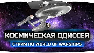 Космическая Одиссея в World Of Warships. Новый праздничный режим!
