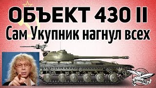 Объект 430 Вариант II - Сам Аркадий Укупник всех нагнул