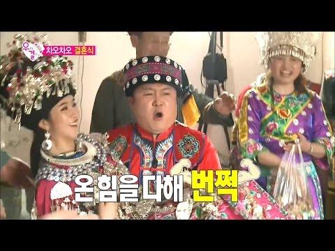 【TVPP】Cao Lu(FIESTAR), Cho Sae Ho – Traditional Wedding, 차오루(피에스타), 조세호 – 묘족 전통 결혼식 @We Got Married