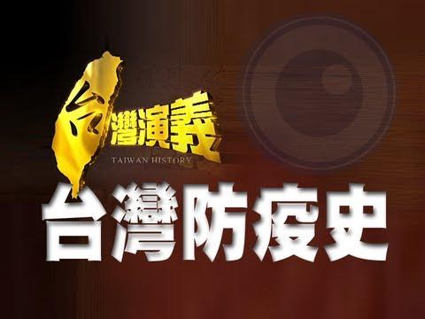 2013.05.11【台灣演義】台灣防疫史