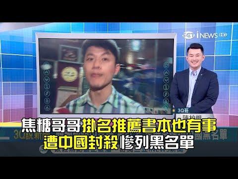 中國這也要管!焦糖哥哥為書掛名推薦遭封殺 嘆台灣言論被限縮│【3Q說新聞】20190219│三立iNEWS
