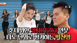 '대세 걸그룹 있지ITZY' 박진영의 안무 티칭으로 재탄생 @집사부일체 60회 20190310