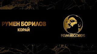 RUMEN BORILOV - KORAY / Румен Борилов - Корай