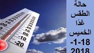 حالة الطقس فى مصر
