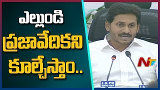 CM Jagan announces to demolish Prajavedika..