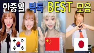 한중일 비교 틱톡 Best 모음] 抖音歌曲  (feat. tik tok korea dancer sona는 사랑입니다~) 韩国搞笑