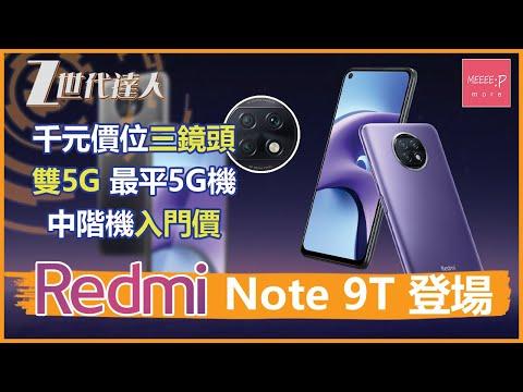 Redmi Note 9T 登場!千元價位三鏡頭雙5G 最平5G機 中階機入門價!