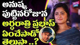Prabhas Surprised Anushka On Her Birthday Night   Celebrity News   Tollywood   YOYO Cine Talkies