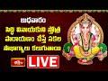 LIVE : బుధవారం సిద్ధి వినాయకుని స్తోత్ర పారాయణం చేస్తే సకల సౌభాగ్యాలు కలుగుతాయి | Bhakthi TV LIVE