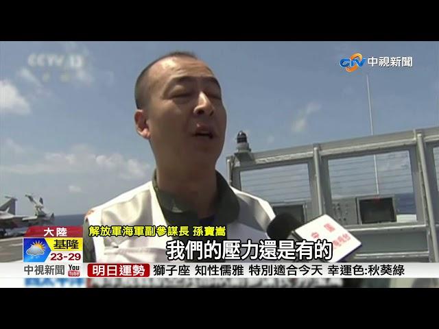 """渤海禁航9天 陸首艘""""自製航母""""傳將海試"""