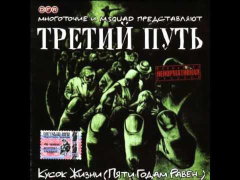 Многоточие Белые Друзья (Remix) 14