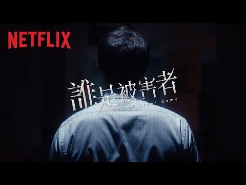 誰是被害者?   超前導預告   Netflix