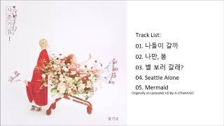 [FULL ALBUM] Bolbbalgan4 (볼빨간사춘기) - 사춘기집 Ⅰ 꽃기운