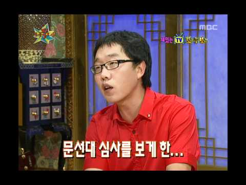 Happy Time, The Guru Show Show #04, 무릎팍도사 20081005