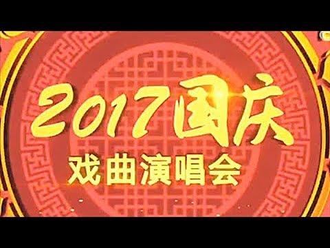 文化自信 爱党爱国《2017国庆戏曲演唱会》 20171001 | CCTV戏曲