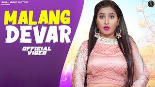 Malang Devar – Renuka Panwar Ft Ruba Khan Video HD
