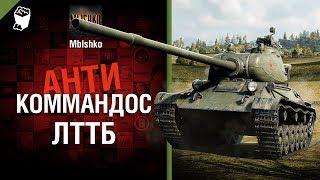 ЛТТБ - Антикоммандос № 46 - от Mblshko