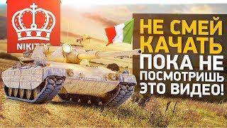 НЕ КАЧАЙ - PROGETTO M40 MOD 65