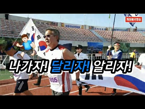 애국동지들 홍보취재   밀양마라톤 현장 생방송. 19.02.24