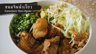 The most famous Northern-Thai food : Kanomjeen Nam-Ngiaw   วิธีทำขนมจีนน้ำเงี้ยวของคนไทยในต่างประเทศ