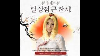 Корейский патч Black Desert от 14 февраля