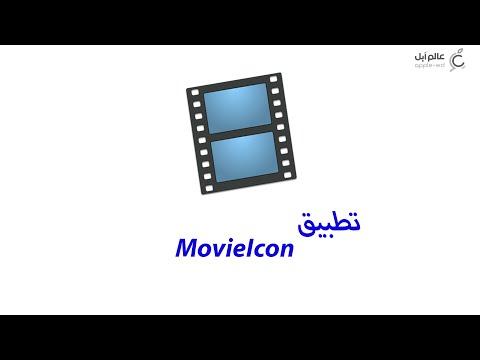 Movie icon لتغيير أشكال مجلدات أفلامك ومسلسلاتك للبوسترات الخاصة بها