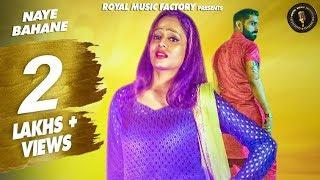 Naye Bahaane – Malkeet Dhandur – Shusila Takhar
