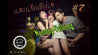 NONSTOP Vailerng & Sloy តិចៗ | Vinahouse 2018 #7