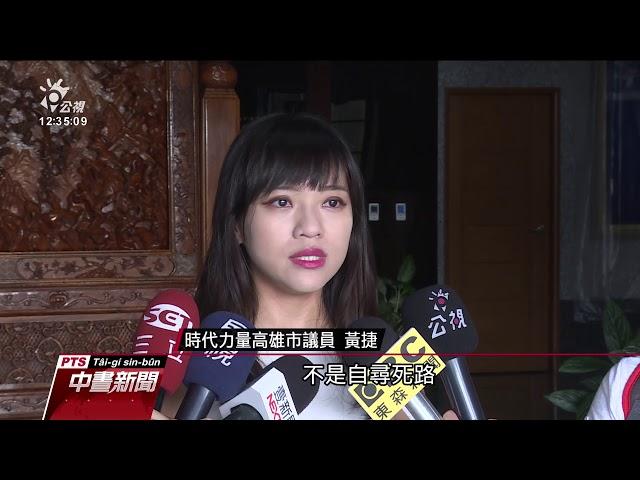 黃捷爆高市議會也用「海康威視」監視器
