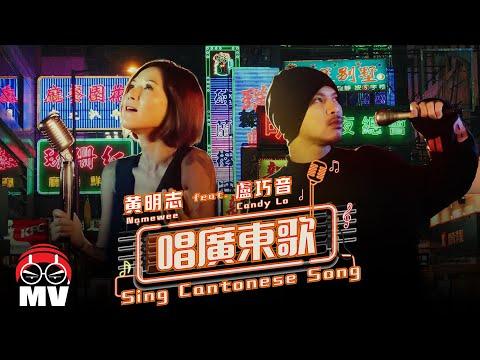 黃明志Namewee ft. 盧巧音Candy Lo【唱廣東歌Sing Cantonese Song】學廣東話Part2!@亞洲通牒 Ultimatum To Asia 2019
