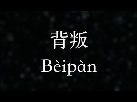 曹格/Gary Chaw【背叛】Betrayal  (KTV with Pinyin+Quick Check)