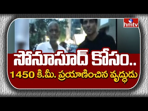 69 years old man travelled 1,450 kms to meet Sonu Sood