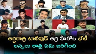 What happened in Chiranjeevi's secret meeting..?..