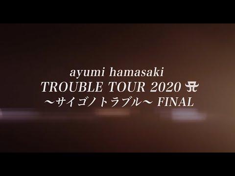 ayumi hamasaki TROUBLE TOUR 2020 A ~サイゴノトラブル~ FINAL (teaser movie)