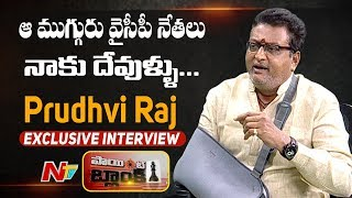 Prudhvi Raj Interview- Point Blank..