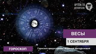 Гороскоп на 1 сентября 2019 г.