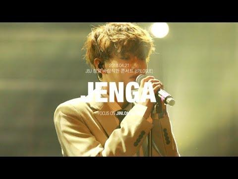 [4K] 180421 JENGA  - JBJ 용국 김용국 jinlongguo