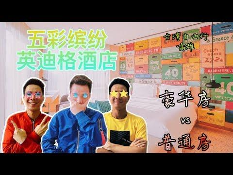 """高雄""""英迪格酒店"""" 高級豪華房vs普通房 怎麼選擇【vlog19】12Sun"""