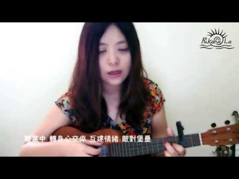 || Lois烏克麗麗ukulele彈唱 || 床頭床尾(陳奕迅) covered by Lois Cheung