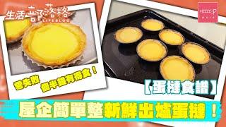 【蛋撻食譜】屋企簡單整新鮮出爐蛋撻!零失敗 個半鐘有得食!