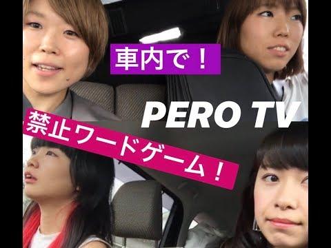 【禁止ワードゲーム!】第24回「PERO TV」【外来語禁止!】