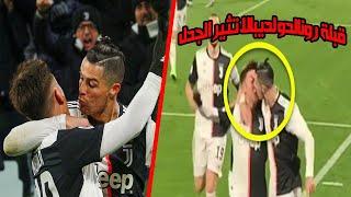 شاهد قبلة بين كريستيانو رونالدو و بابلو ديبالا بعد هدف الدون ...